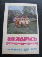 USSR Soviet Russia Pocket Calendar Belarusians In National Costumes Magazine Belarus  1975 - Kalenders