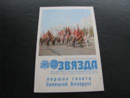 USSR Soviet Russia Pocket Calendar Parade Newspaper Star  1973 - Kalenders