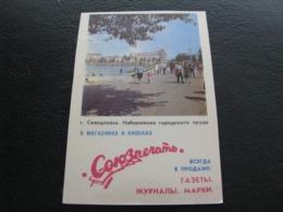 USSR Soviet Russia Pocket Calendar Sojuzpechat Sverdlovsk Embankment Of The City Pond 1971 - Kalenders
