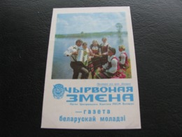 USSR Soviet Russia Pocket Calendar Harmonist Newspaper Red Banner 1973 - Kalenders