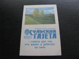USSR Soviet Russia Pocket Calendar Nature Rural Newspaper 1974 - Kalenders