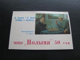 USSR Soviet Russia Pocket Calendar Painting Kupala And Kolas Play Chess  Flames Journal 1972 - Kalenders