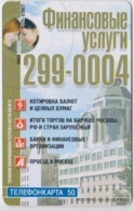 #12 - RUSSIA-130 - MGTS MOSCOW - Financial Services - 20.000EX. - Rusia