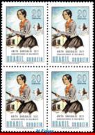 Ref. BR-1194-Q BRAZIL 1971 FAMOUS PEOPLE, ANITA GARIBALDI, HEROINE, OF INDEPENDENCE , MI# 1288, BLOCK MNH 4V Sc# 1194 - Ungebraucht