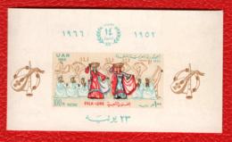 EGITTO - 1966 - 14° ANNIVERSARIO DELLA RIVOLUZIONE - MNH - Nuovi