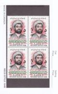 Iran 1984   SC#2155   BLOCK    MNH - Iran