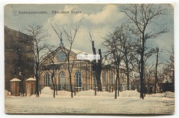 Dnepropetrovsk - Evangelical Lutheran Church Of St. Catherine - Old Russia Postcard - Russia
