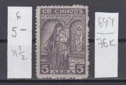 76K694 / 1930 - 5 Leva ( O ) Perf. 11 1/2 - ECCLESIASTICAL Church TAX Religious Scenes  Revenue Fiscaux Fiscal Bulgaria - Bulgaria