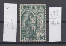 76K699 / 1937 - 5 Leva ( O ) Perf. 11 1/2 - ECCLESIASTICAL Church TAX Religious Scenes  Revenue Fiscaux Fiscal Bulgaria - Bulgaria
