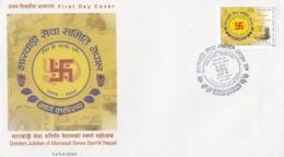 Nepal - Golden Jubilee Of Marwadi Sewa Samiti Nepal - Népal