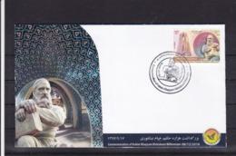 Iran 2018   Khayyam Nishabouri      MNH    FDC - Iran