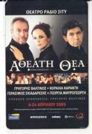 GREECE - Radio City Theatre/Invisible View, Interline Promotion Prepaid Card, Tirage 1000, Exp.date 30/09/0, Mint - Cinema