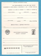 1978 Russia/USSR Double Postcard Order Book By Mail Postal Stationery Unused - Briefe U. Dokumente