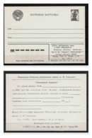 1981 Russia/USSR Postcard Special Purpose, Library. Postal Stationery RARE!!! - Briefe U. Dokumente