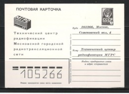 1984 Russia/USSR Postcard Special Purpose Radio. Postal Stationery RARE!!! - Briefe U. Dokumente