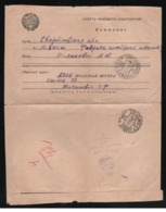 Russia/USSR 1943 WWII Cover Closed Letter Military Censorship Used - 1923-1991 USSR