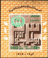 7120b) EGITTO-EGYPT - 1979 27. Anniversario Della Rivoluzione Blocco 37 - Nuovi