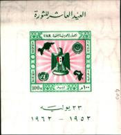 7125b) EGITTO-EGYPT -  BF13 - 1962 - 10° Anniversario Della Rivoluzione -MNH** - Nuovi