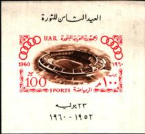 7126b) EGITTO-EGYPT -  BF11 - 1960 - Giochi Olimpici Di Roma-MNH** - Nuovi