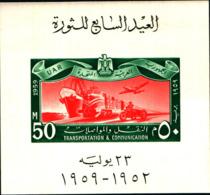 7128b) EGITTO-EGYPT -  BF10 - 1959 - 7° Anniversario Della Rivoluzione - Nuovi