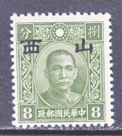 JAPAN  OCCUP.  SHANSI  5 N 12  TYPE  II  PERF 12 1/2  **  No Wmk. - 1941-45 Northern China