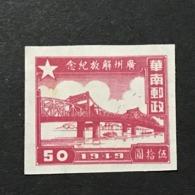 ◆◆◆CHINA 1949 Pearl River Bridge,Canton  $50 NEW  AA4520 - Südchina 1949-50