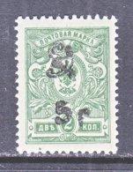 ARMENIA  133  **  ORIGINAL - Armenia