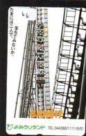 Télécarte - Parc D'attractions - Montagne Russe - ROLLER COASTER (66)– ACHTBAAN Pretpark - ACHTERBAHN Vergnügungspark - Jeux