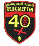 Ukraine Tactical Morale Military Patch Volunteer Battalion Immortal  War #543 - Ecussons Tissu