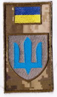 Ukraine Army Tactical Morale Military Embroidered Patch MOUNTAIN MURDER WAR #929 - Ecussons Tissu