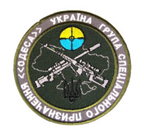 Ukraine Army Tactical Morale Military Patch Sniper Special Forces Odessa #196 - Ecussons Tissu