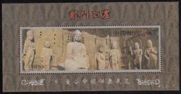 People's Republic Of China 1995 MNH Sc 2462b $5 Ancestor Worshipping Temple Silver Overprint Souvenir Sheet - 1949 - ... République Populaire