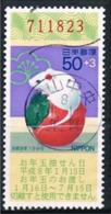 Japan 1995 - Used New Year Lottery - 1989-... Emperador Akihito (Era Heisei)