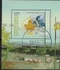 2007 Makedonien Macedonia  Mi. Bl. 17 Used 09.05.07 - 2007