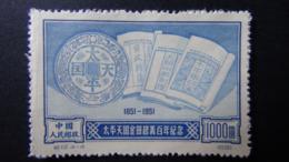 China - 1951 - Mi:CN 132II, Sn:CN 127II, Yt:CN 923II * - Look Scan - Réimpressions Officielles