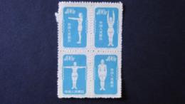 China - 1952 - Mi:CN 172II-175II, Sn:CN 150II, Yt:CN 942II-942CII* - Look Scan - Réimpressions Officielles