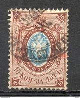 RUSSIE - 1865 - (Empire De Russie) - (Armoiries) - N° 14 - 10 K. Brun Et Bleu - (Dentelé 14 1/2) - Used Stamps