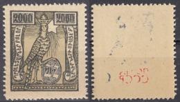 ARMENIA - 1922 - Yvert 139, Nuovo, Con Gomma Danneggiata, Come Da Immagine. - Armenia