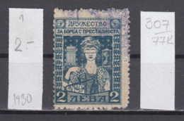 77K307 / 1930 - 2 Lv. - CRIMINAL COURTS FUND Hourglass, Masonic Symbol, Freemasonry , Revenue Fiscaux Bulgaria Bulgarie - Freemasonry