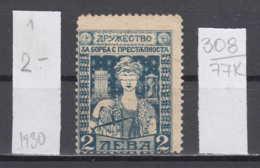 77K308 / 1930 - 2 Lv. - CRIMINAL COURTS FUND Hourglass, Masonic Symbol, Freemasonry , Revenue Fiscaux Bulgaria Bulgarie - Freemasonry