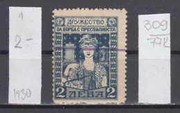 77K309 / 1930 - 2 Lv. - CRIMINAL COURTS FUND Hourglass, Masonic Symbol, Freemasonry , Revenue Fiscaux Bulgaria Bulgarie - Freemasonry
