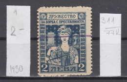 77K311 / 1930 - 2 Lv. - CRIMINAL COURTS FUND Hourglass, Masonic Symbol, Freemasonry , Revenue Fiscaux Bulgaria Bulgarie - Freemasonry