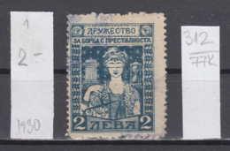 77K312 / 1930 - 2 Lv. - CRIMINAL COURTS FUND Hourglass, Masonic Symbol, Freemasonry , Revenue Fiscaux Bulgaria Bulgarie - Freemasonry
