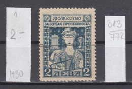 77K313 / 1930 - 2 Lv. - CRIMINAL COURTS FUND Hourglass, Masonic Symbol, Freemasonry , Revenue Fiscaux Bulgaria Bulgarie - Freemasonry
