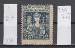 77K314 / 1930 - 2 Lv. - CRIMINAL COURTS FUND Hourglass, Masonic Symbol, Freemasonry , Revenue Fiscaux Bulgaria Bulgarie - Freemasonry