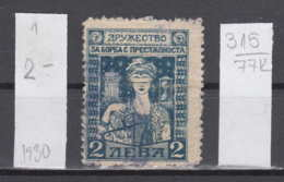 77K315 / 1930 - 2 Lv. - CRIMINAL COURTS FUND Hourglass, Masonic Symbol, Freemasonry , Revenue Fiscaux Bulgaria Bulgarie - Freemasonry