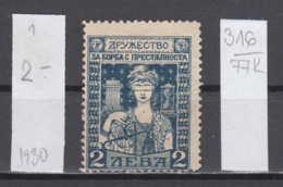77K316 / 1930 - 2 Lv. - CRIMINAL COURTS FUND Hourglass, Masonic Symbol, Freemasonry , Revenue Fiscaux Bulgaria Bulgarie - Freemasonry