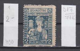 77K317 / 1930 - 2 Lv. - CRIMINAL COURTS FUND Hourglass, Masonic Symbol, Freemasonry , Revenue Fiscaux Bulgaria Bulgarie - Freemasonry