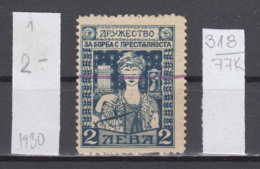 77K318 / 1930 - 2 Lv. - CRIMINAL COURTS FUND Hourglass, Masonic Symbol, Freemasonry , Revenue Fiscaux Bulgaria Bulgarie - Freemasonry