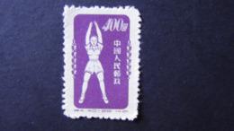 China - 1952 - Mi:CN 167II - Yt:CN 940BII* - Look Scan - Réimpressions Officielles